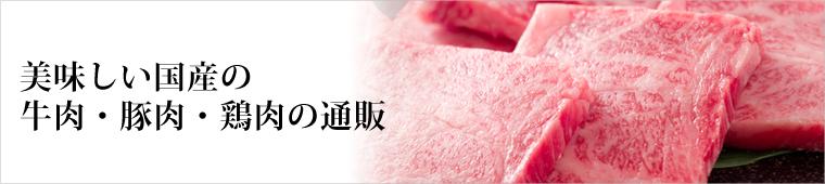 国産牛肉 豚肉 鶏肉の通販