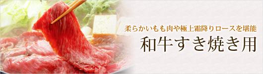 牛肉 すき焼き