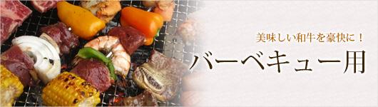牛肉 焼肉